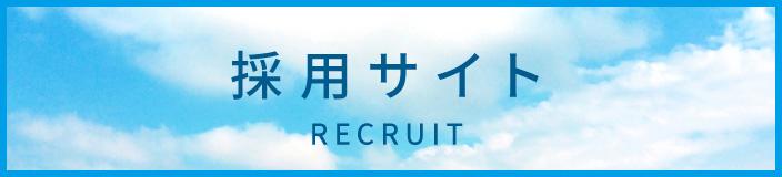 丸山会計事務所 採用サイト